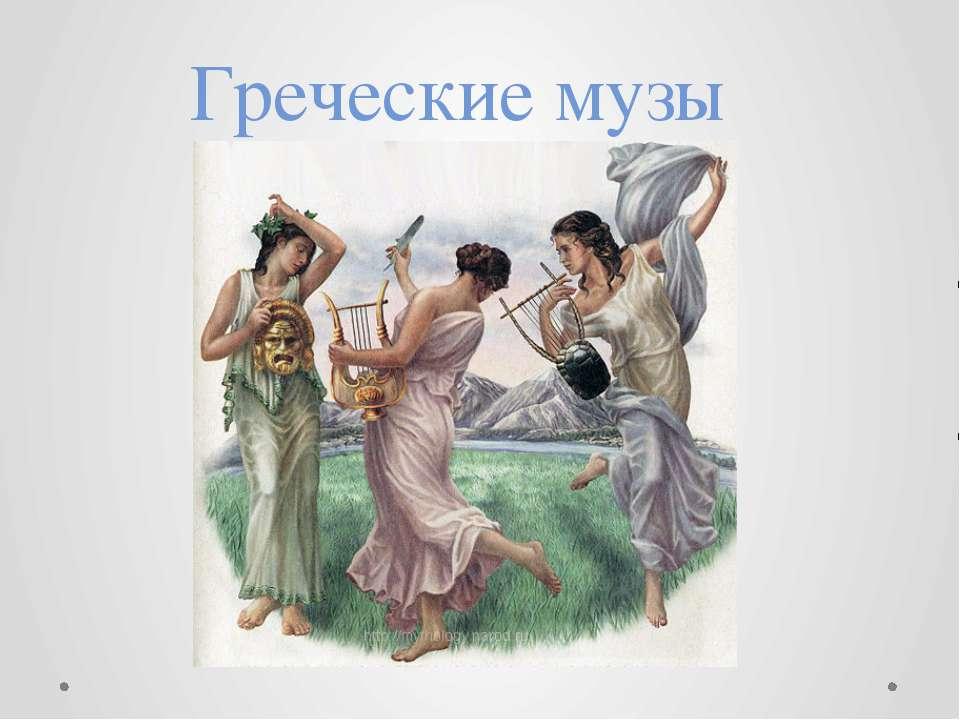 Греческие музы