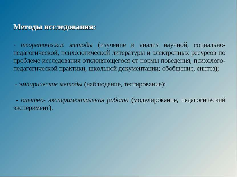 Методы исследования: - теоретические методы (изучение и анализ научной, социа...