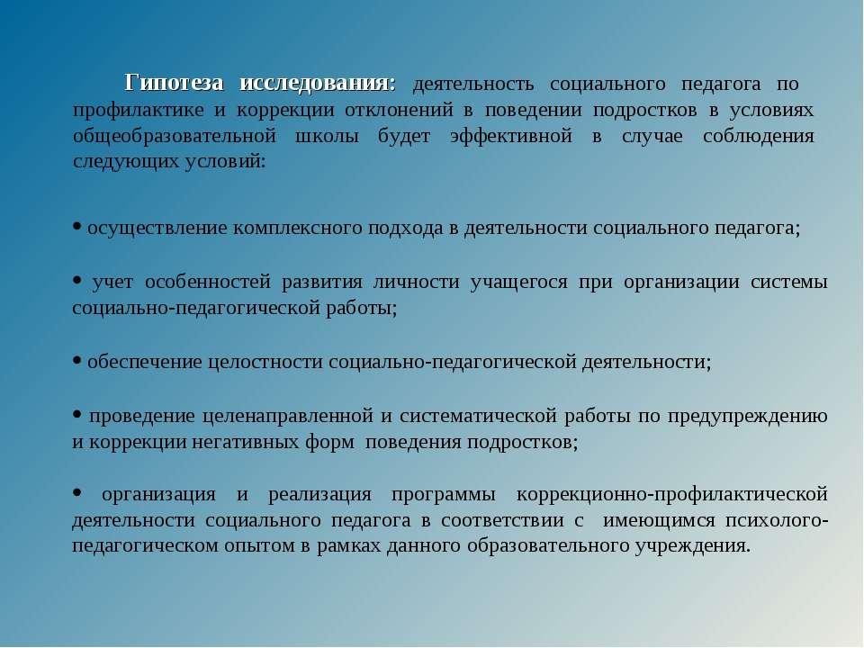 Гипотеза исследования: деятельность социального педагога по профилактике и ко...
