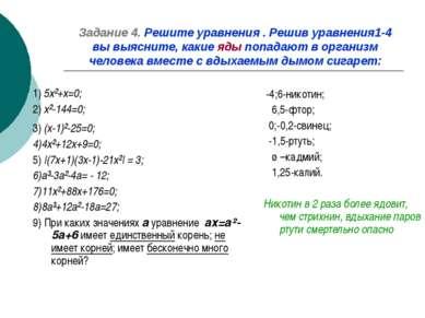 Задание 4. Решите уравнения . Решив уравнения1-4 вы выясните, какие яды попад...