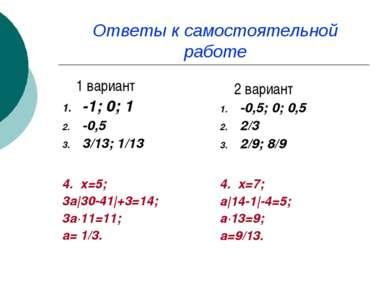 Ответы к самостоятельной работе 1 вариант -1; 0; 1 -0,5 3/13; 1/13 4. х=5; 3а...