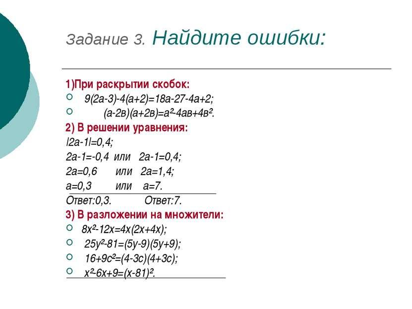 Задание 3. Найдите ошибки: 1)При раскрытии скобок: 9(2а-3)-4(а+2)=18а-27-4а+2...