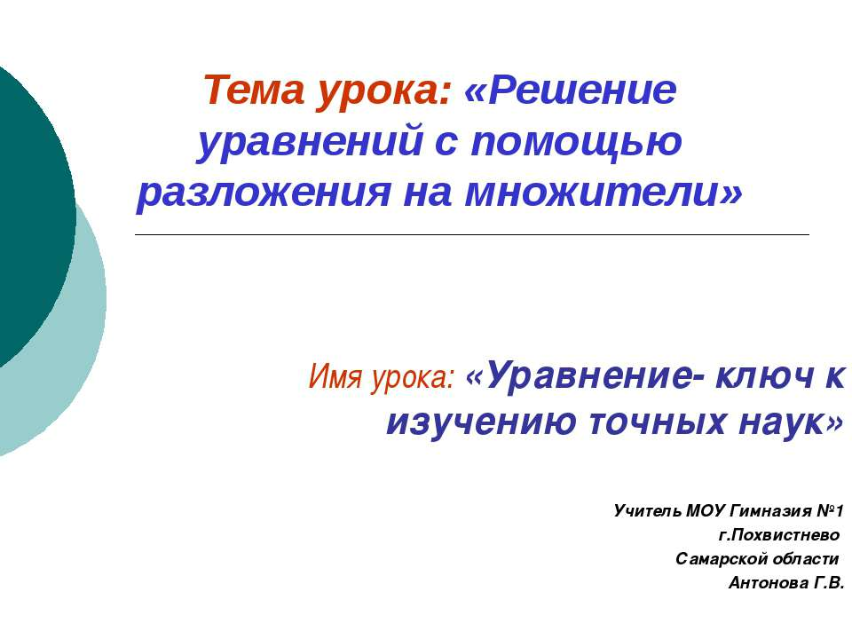 Тема урока: «Решение уравнений с помощью разложения на множители» Имя урока: ...