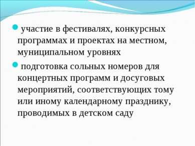 участие в фестивалях, конкурсных программах и проектах на местном, муниципаль...