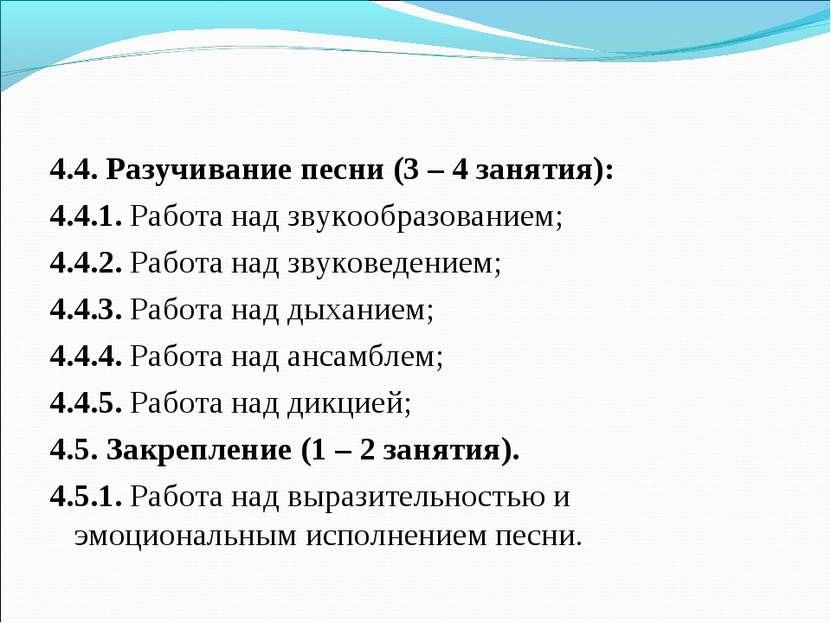 4.4. Разучивание песни (3 – 4 занятия): 4.4.1. Работа над звукообразованием; ...