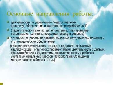 Основные направления работы: деятельность по управлению педагогическому проце...
