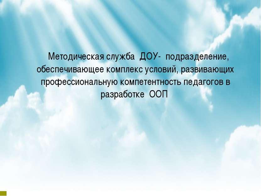 Методическая служба ДОУ- подразделение, обеспечивающее комплекс условий, разв...