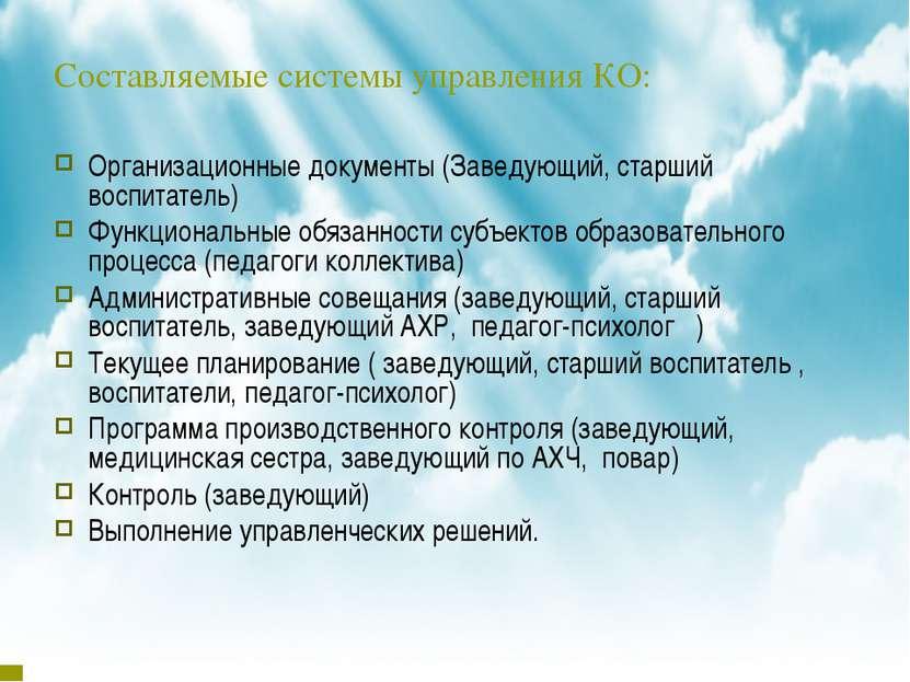 Составляемые системы управления КО: Организационные документы (Заведующий, ст...