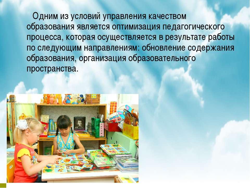 Одним из условий управления качеством образования является оптимизация педаго...