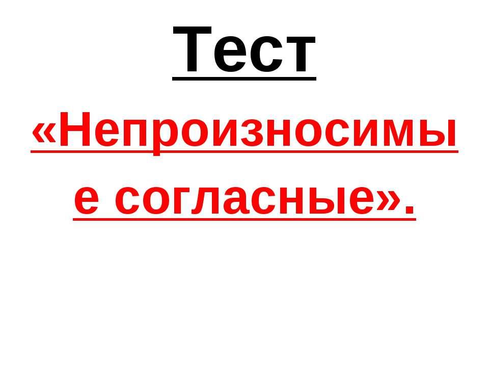 Тест «Непроизносимые согласные».