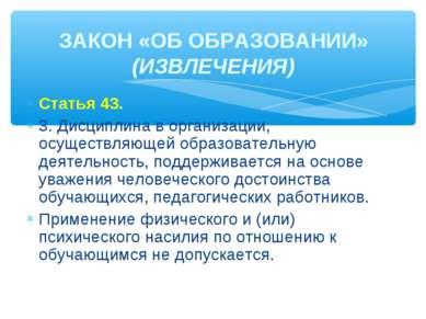 Статья 43. 3. Дисциплина в организации, осуществляющей образовательную деятел...