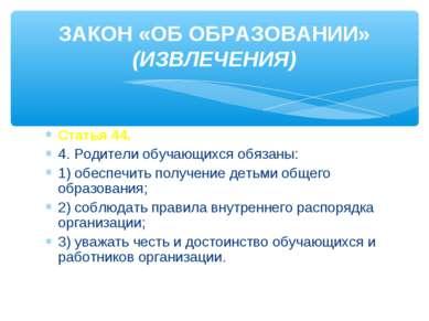 Статья 44. 4. Родители обучающихся обязаны: 1) обеспечить получение детьми об...