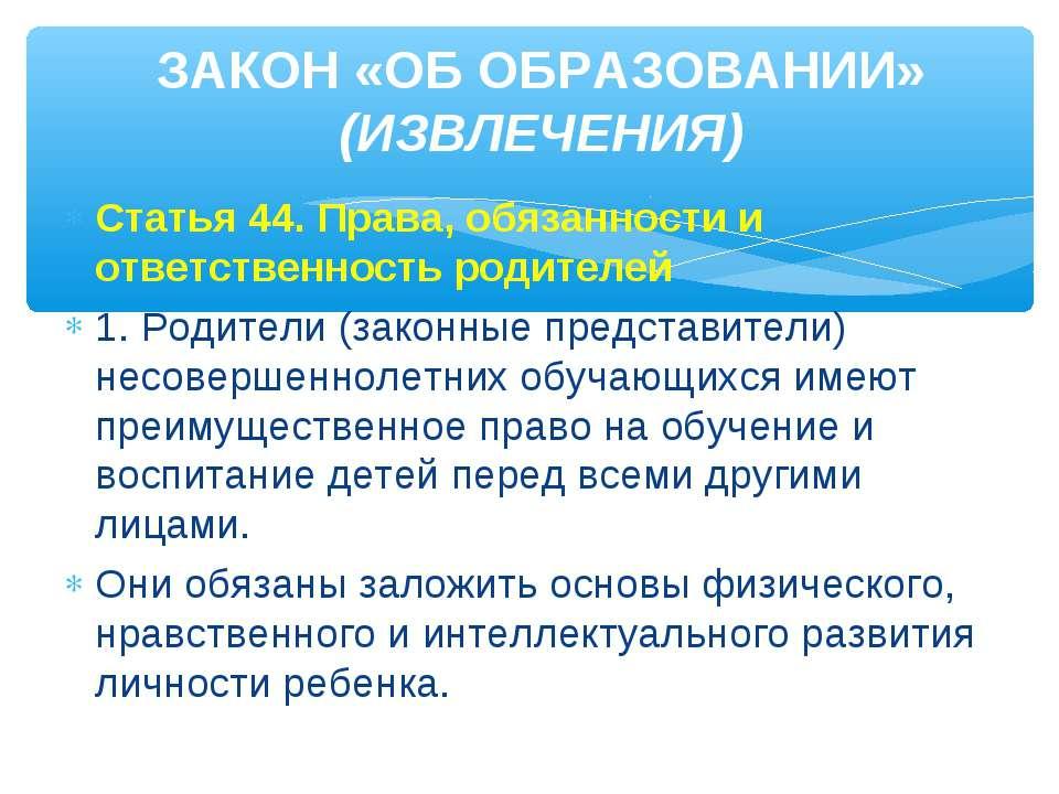 Статья 44. Права, обязанности и ответственность родителей 1. Родители (законн...