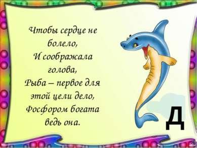 Чтобы сердце не болело, И соображала голова, Рыба – первое для этой цели дело...