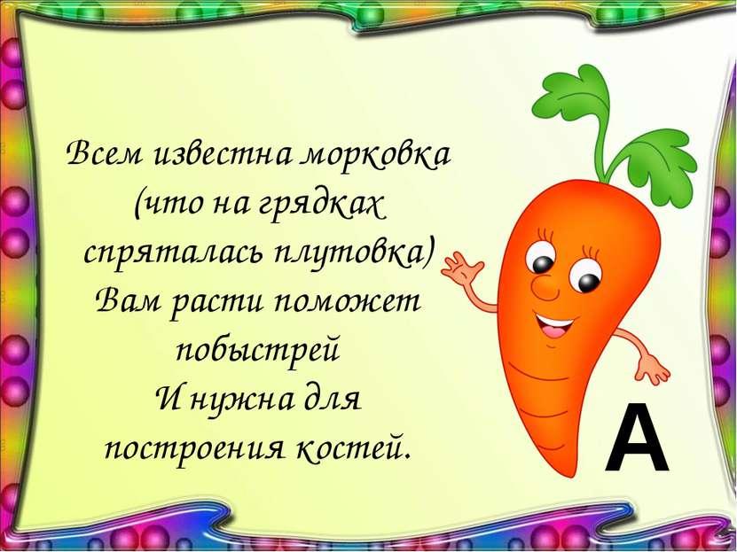 А Каротином также богаты: Сладкий перец, абрикосы, персики, шиповник, рябина,...