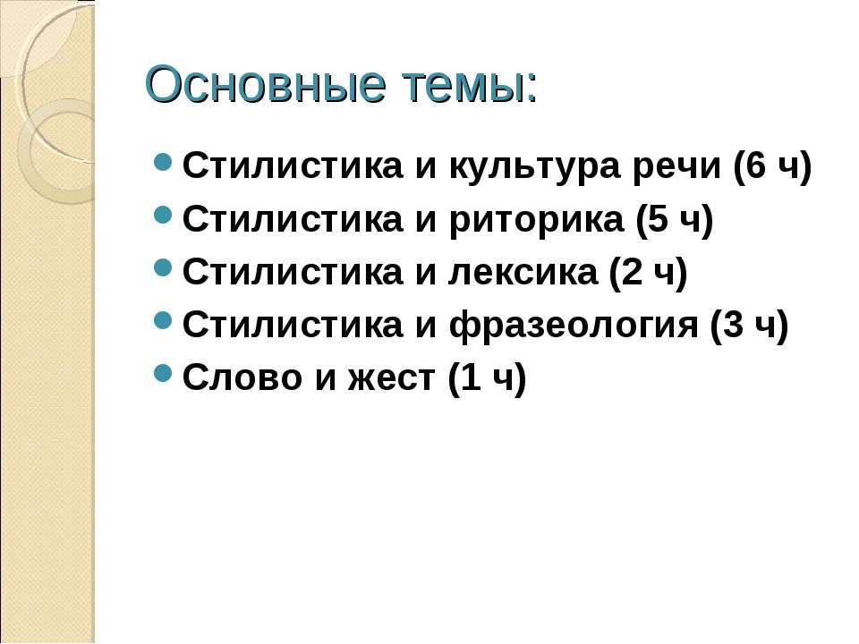 Основные темы: Стилистика и культура речи (6 ч) Стилистика и риторика (5 ч) С...