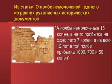 """Из статьи""""О полбе немолоченой"""" одного из ранних рукописных исторических докум..."""