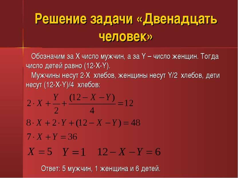 Решение задачи «Двенадцать человек» Обозначим за X число мужчин, а за Y – чис...