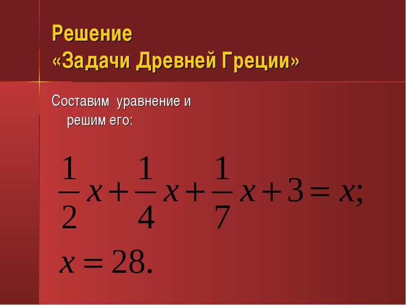 Решение «Задачи Древней Греции» Составим уравнение и решим его: