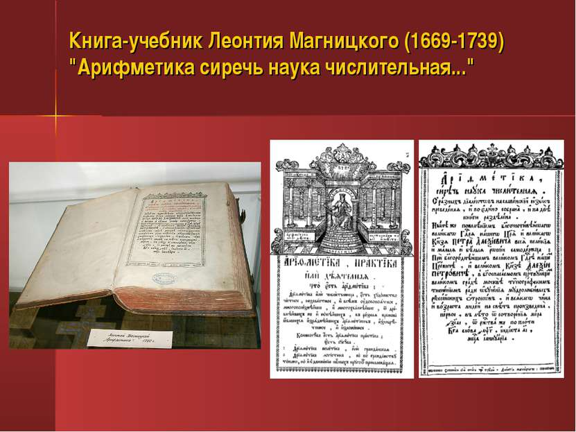 "Книга-учебник Леонтия Магницкого (1669-1739) ""Арифметика сиречь наука числите..."