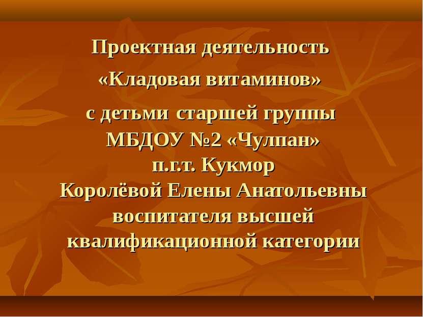 Проектная деятельность «Кладовая витаминов» с детьми старшей группы МБДОУ №2 ...