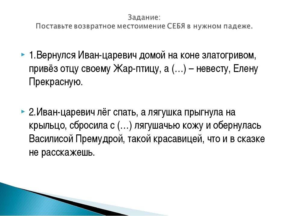 1.Вернулся Иван-царевич домой на коне златогривом, привёз отцу своему Жар-пти...
