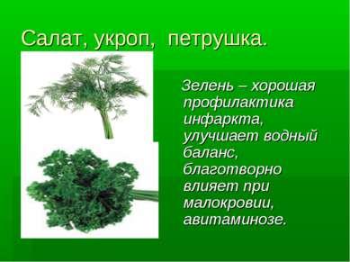 Салат, укроп, петрушка. Зелень – хорошая профилактика инфаркта, улучшает водн...