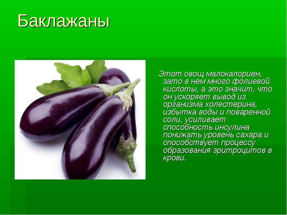 Баклажаны Этот овощ малокалориен, зато в нем много фолиевой кислоты, а это зн...