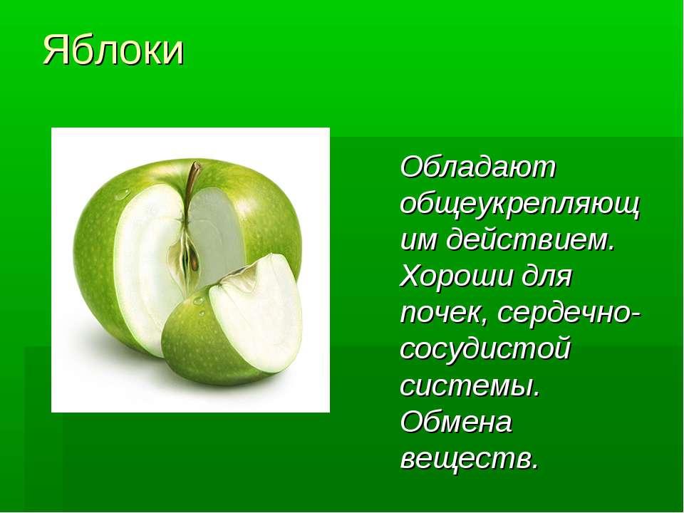 Яблоки Обладают общеукрепляющим действием. Хороши для почек, сердечно-сосудис...