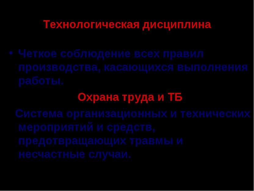 Технологическая дисциплина Четкое соблюдение всех правил производства, касающ...