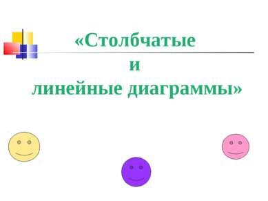 «Столбчатые и линейные диаграммы»