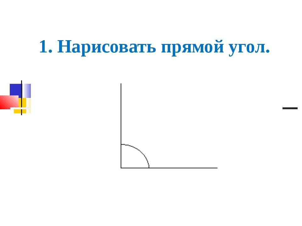 1. Нарисовать прямой угол.