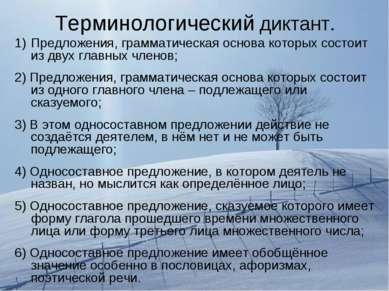 Терминологический диктант. Предложения, грамматическая основа которых состоит...