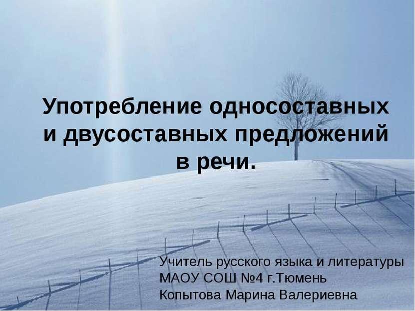 Употребление односоставных и двусоставных предложений в речи. Учитель русског...