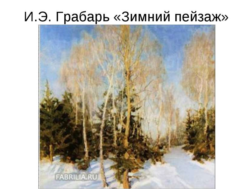 И.Э. Грабарь «Зимний пейзаж»