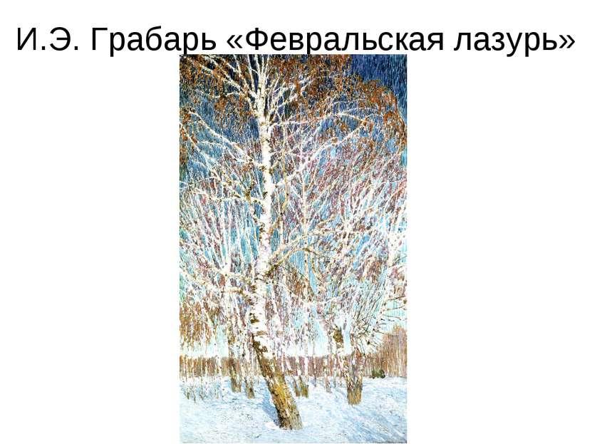 И.Э. Грабарь «Февральская лазурь»