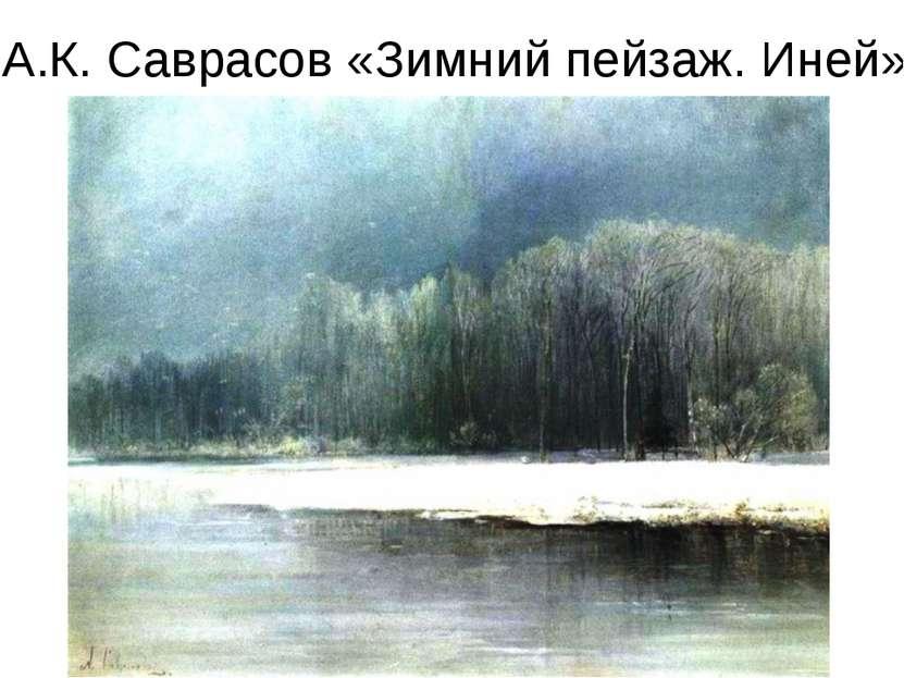 А.К. Саврасов «Зимний пейзаж. Иней»
