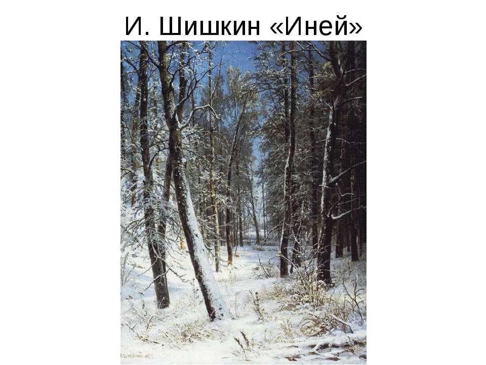 И. Шишкин «Иней»