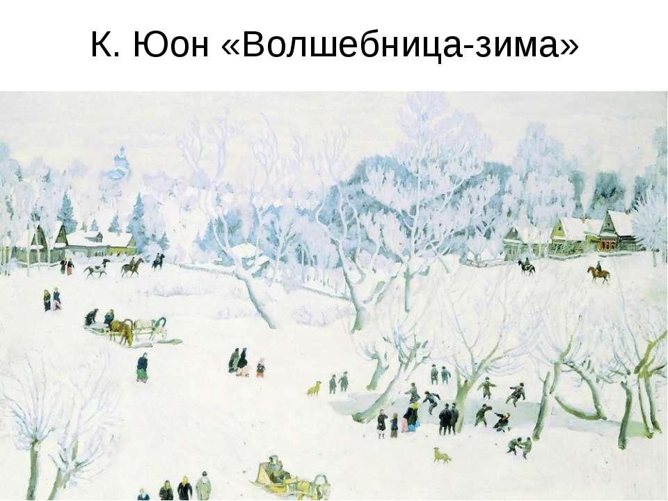 К. Юон «Волшебница-зима»
