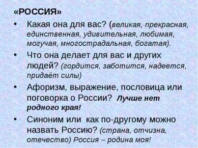 «РОССИЯ» Какая она для вас? (великая, прекрасная, единственная, удивительная,...