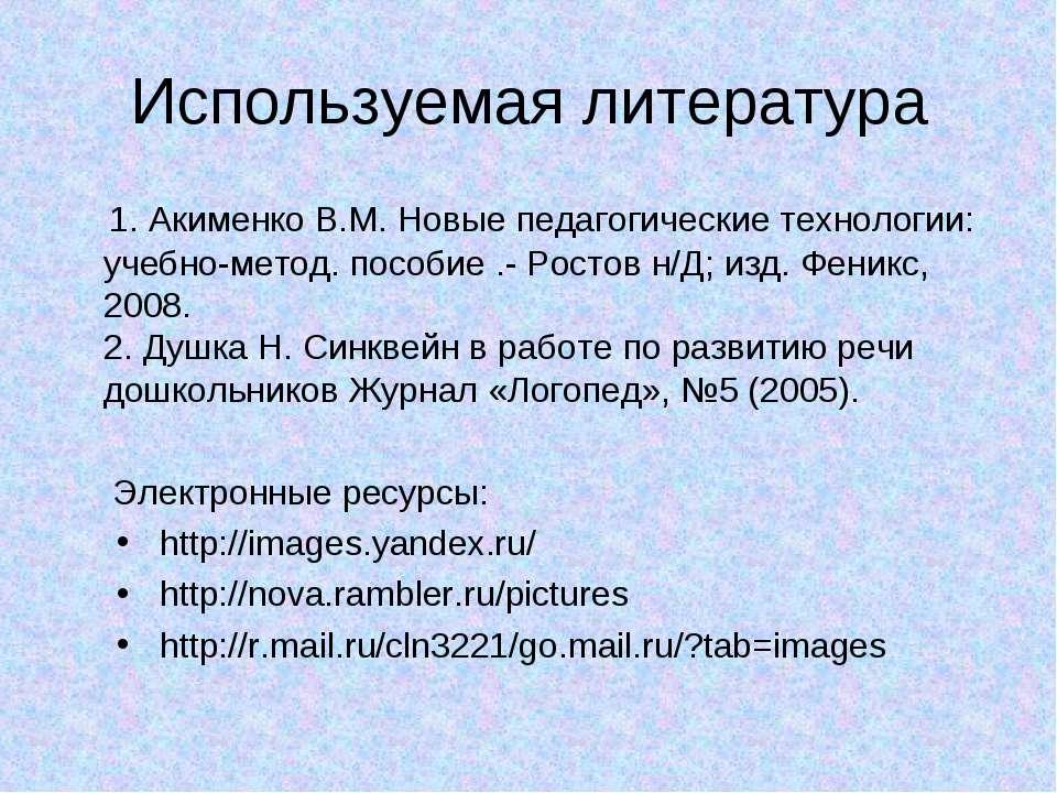 Используемая литература 1. Акименко В.М. Новые педагогические технологии: уче...