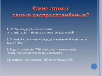 Атомы водорода- самые лёгкие и атомы гелия - 99%всех атомов во Вселенной! 2. ...