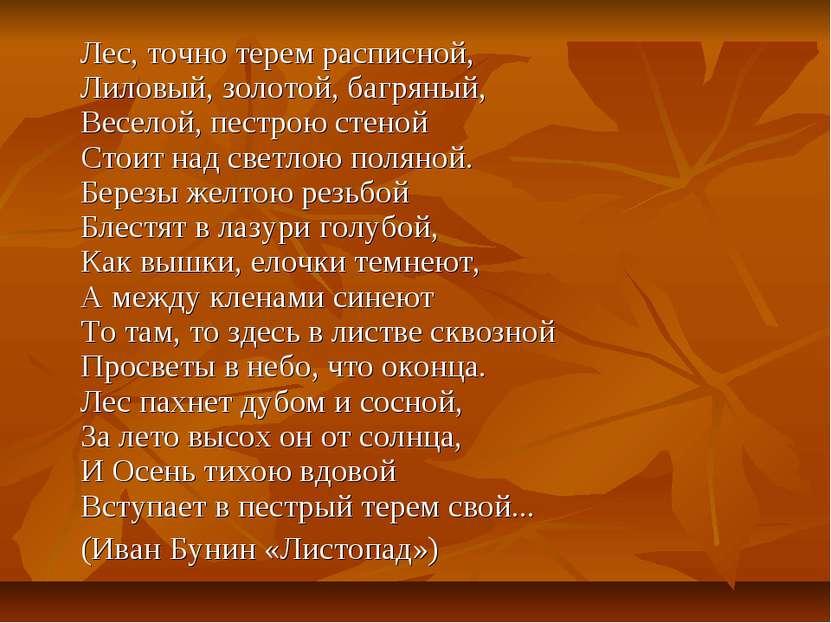 Лес, точно терем расписной, Лиловый, золотой, багряный, Веселой, пестрою ст...