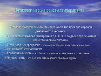 Физиологические основы темперамента Физиологической основой темперамента явля...