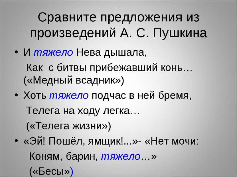 . Сравните предложения из произведений А. С. Пушкина И тяжело Нева дышала, Ка...