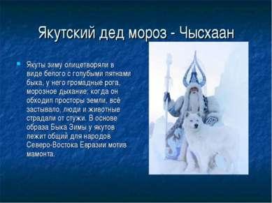Якутский дед мороз - Чысхаан Якуты зиму олицетворяли в виде белого с голубыми...