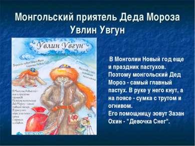 Монгольский приятель Деда Мороза Увлин Увгун В Монголии Новый год еще и празд...