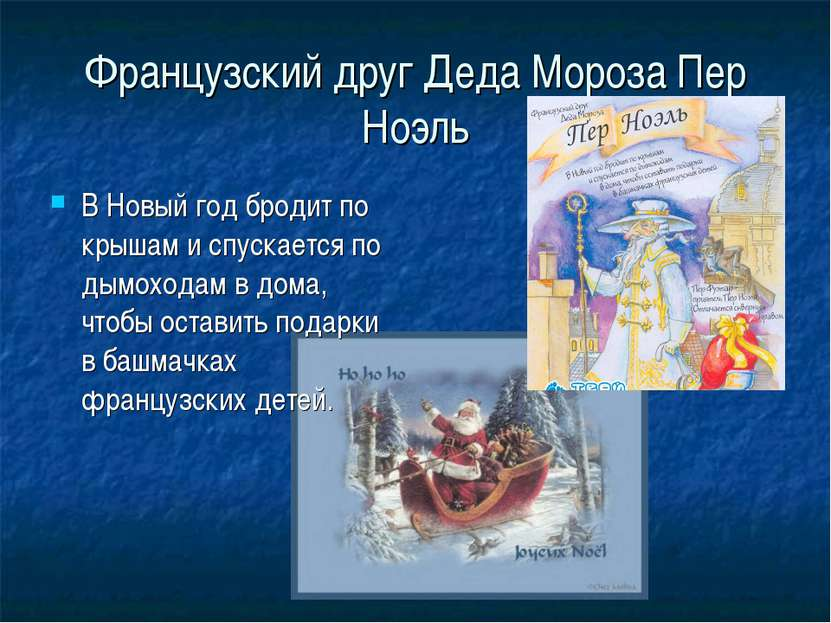 Французский друг Деда Мороза Пер Ноэль В Новый год бродит по крышам и спускае...