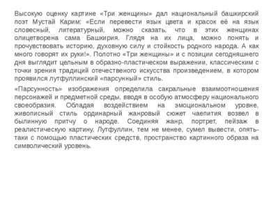 Высокую оценку картине «Три женщины» дал национальный башкирский поэт Мустай ...