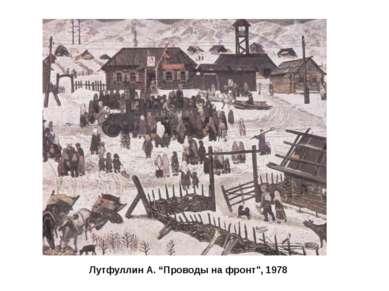 """Лутфуллин А. """"Проводы на фронт"""", 1978"""